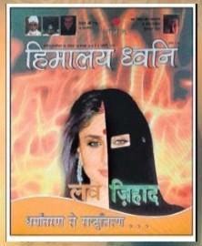 """आपको याह होगा कि कुछ समय पहले ही विश्व हिंदू परिषद की यंग वीमन की शाखा दुर्गा वाहिनी ने एक कैम्पैन लॉन्च कर """"लव जिहाद"""" के खिलाफ आवाज उठाई थी। इसके लिए उन्होंने अपनी मैगजीन के कवर पेज पर करीना की फोटो का इस्तेमाल किया था, जिसमें एक्ट्रेस का आधा चेहरा हिंदू महिला का और आधे चेहरे पर नकाब दिखाया गया था।"""