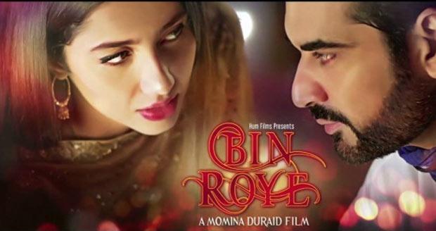 Mahira Khan, Humayoun Saeed, film Bin Roye, Bin Roye, Bin Roye Movie Review, Film Review