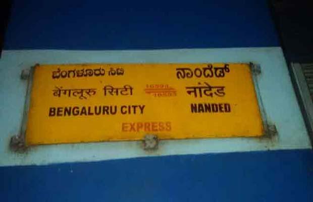 आंध्र प्रदेश, ट्रेन हादसा, बेंगलूरू-नांदेड़ एक्सप्रेस, अनंतपुर ट्रेन हादसा, Andhra Pradesh, Train Accident, Bangalore Nanded Express, Congress MLA, Venkatesh Naik, Anantapur Train Accident