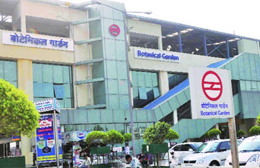 Noida, Botanical Garden, Noida Botanical Garden, Botanical Garden Metro, Botanical Garden Noida, noida botanical garden metro station, Noida News, Noida Latest News