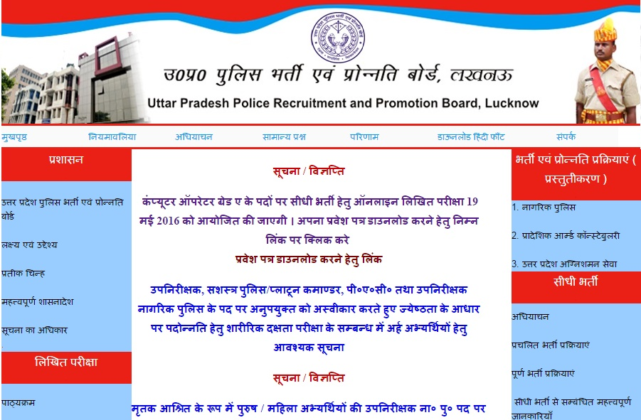 UPPRPB, UP Police Admit card, UP Police Computer Operator Admit Card 2016, UP Police computer operator admit card, uppbpb.gov.in, www.uppbpb.gov.in 2016, UP Police Admit card computer operator, UP Police Computer operator 2016, UP Police Computer operator exam date, omputer Operator Admit Card 2016 UP Police, omputer Operator Admit Card 2016, omputer Operator Admit Card UP Police, UP Police admit card