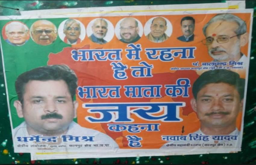 bharat mata ki jai, bjp poster, kanpur bjp, asaduddin owaisi, controversial poster