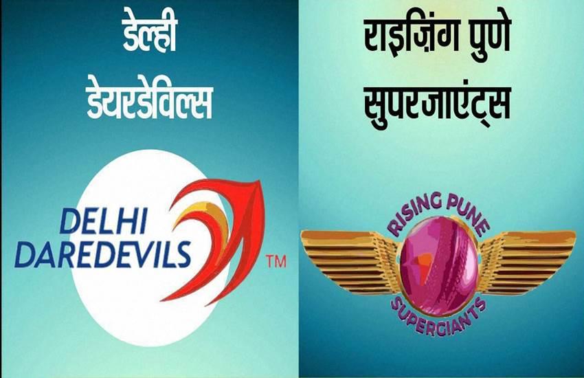 IPL 2016, Delhi Daredevils, Pune Supergiants, Cricket