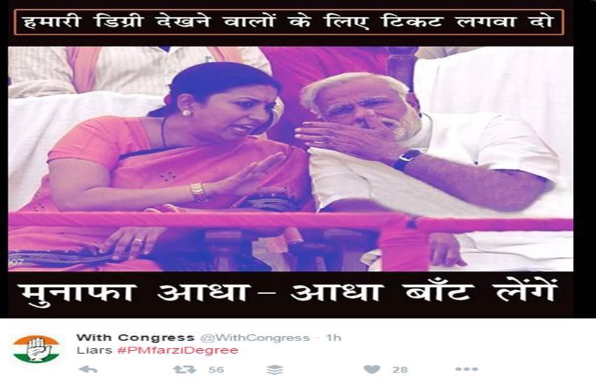 #PMfarziDegree, #Kejriwalsaysorry, Arvind Kejriwal, Narendra modi, narendra Modi degree row, Arvind kejriwal latest news, arvind kejriwal narendra modi war, PM Modi degree, narendra modi degree, Modi BA Degree, Modi MA Degree, Modi degree news, Modi degree proof, PM Modi education, Modi degree certificate, kejriwal Modi degree war, Modi Kejriwal twitter battle, kejriwal twitter, modi twitter