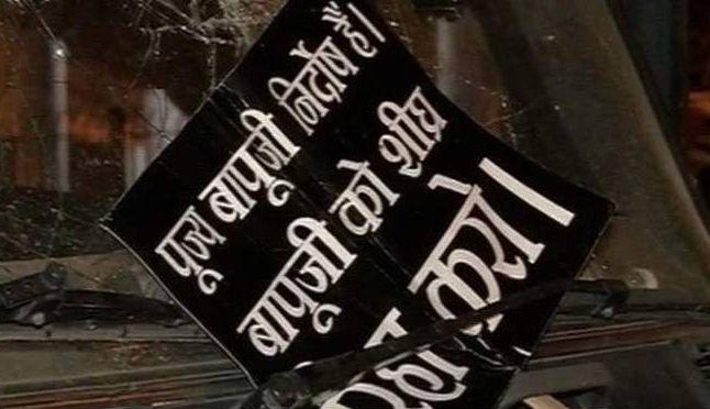 Asaram Bapu, Asaram Supporters, Vandalise Police Vehicle, Delhi, Parliament Street Police Station