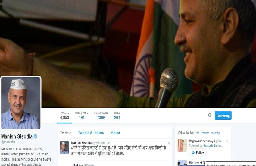 Manish Sisodia, Aam Aadmi Party, AAP MLA, Delhi Govt, Narendra Modi, Prime Minister Residence, Delhi police, Police Custody