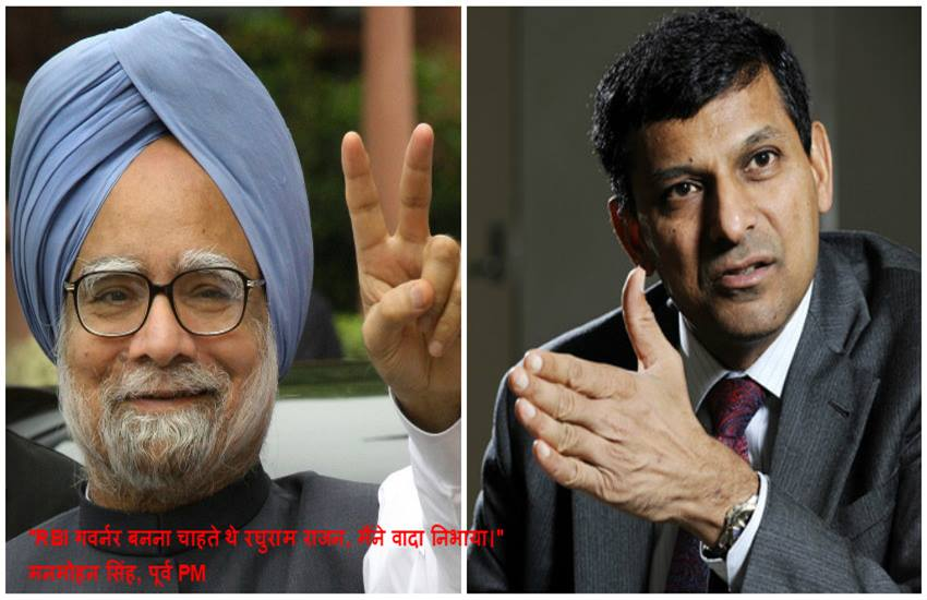 Manmohan Singh, Raghuram Rajan, RBI, RBI Governor, RBI Guv, Manmohan and Rajan, Chief Economic Adviser, India, Jansatta