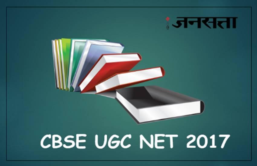 ugc net, ugc net 2017, ujc net jan, ugc net jan 2017, ugc net 2017 Jan, ugc net answer key, cbse ugc net, ugc net jan 2017 answer key, cbsenet.nic.in, ugc net result, ugc net answer key 2017, net answer key, cbse ugc net answer key, cbse ugc net exam 2017, cbse ugc net 2017, ugc net latest update, cbse updates
