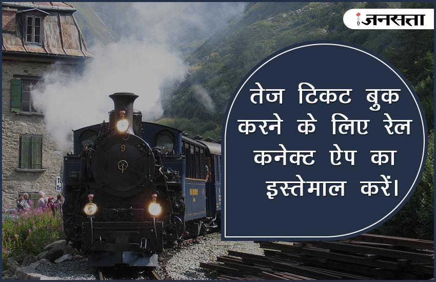 irctc, irctc online, irctc online ticket booking, irctc online train ticket booking, irctc train ticket, irctc train ticket booking, irctc online train ticket
