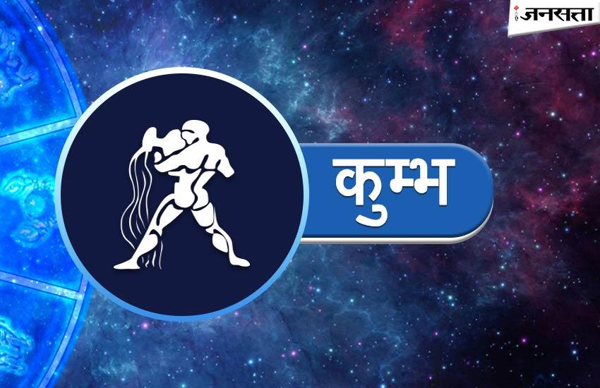 """aaj ka rashifal, aaj ka rashifal in hindi, rashifal in hindi, rashifal, today rashifal in hindi, horoscope, horoscope today in hindi, horoscope in hindi, today rashifal, aaj ka rashifal in hindi 2017, today horoscope in hindi, horoscope today in hindi 2017, Kumbh Rashifal, kanya rashifal, kanya rashifal in Hindi, vrishchik rashifal, vrishchik rashifal today, horoscope news updates"""""""