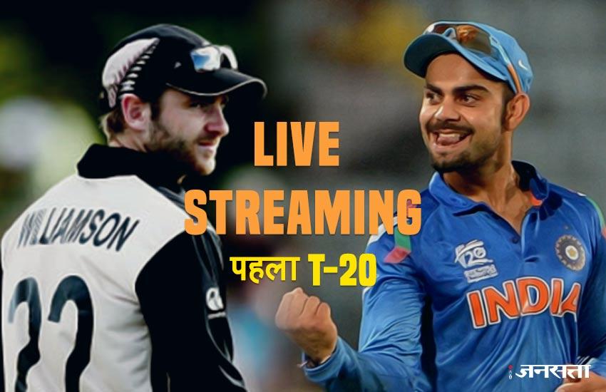 India vs New Zealand 1st T20 Streaming