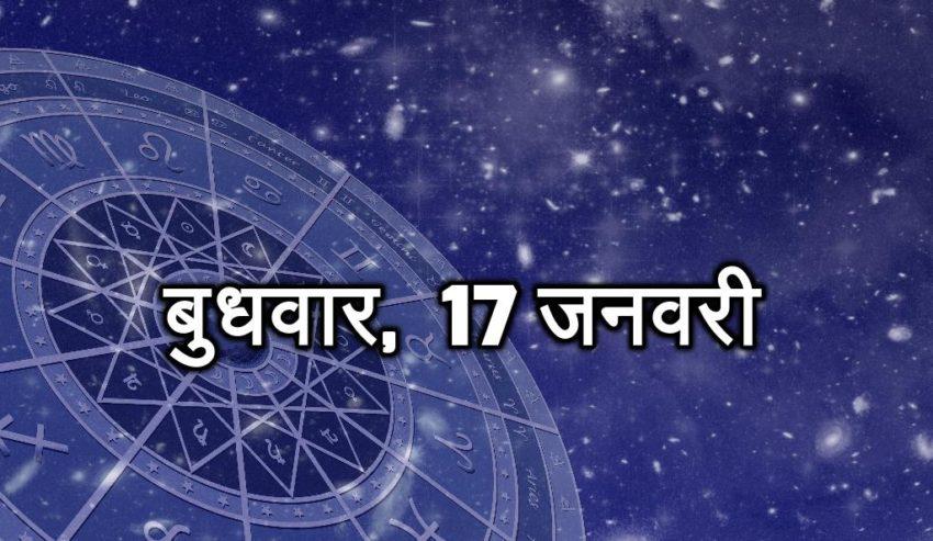 बुधवार,   17 जनवरी - आपके ज्ञान की बदौलत आपको मान-सम्मान मिलेगा। आपको आने वाले समय में बड़ी सफलता मिल सकती है। आने वाले समय का धैर्य से सामना करें।