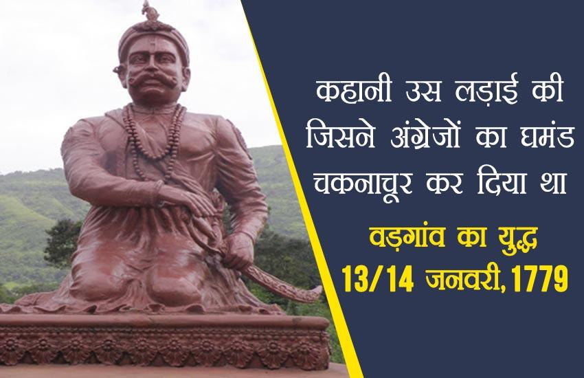 Maratha, Marathas, Maratha General Mahadji Shinde, Mahadji Shinde, British, Pune, Maharashtra, Independence struggle, Hindi news, News in Hindi, Jansatta