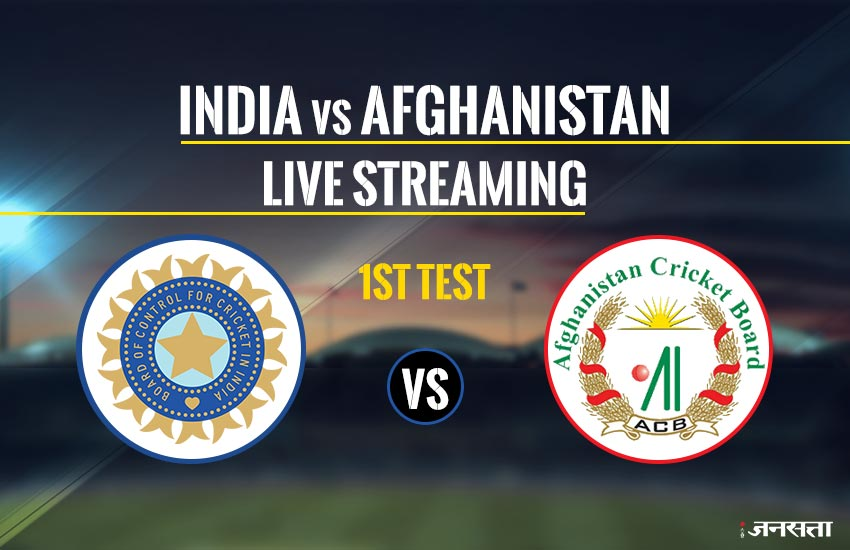 india vs afghanistan, क्रिकेट स्कोर, क्रिकेट, लाइव क्रिकेट स्कोर, india vs afghanistan live score, hotstar, hotstar live match, ind vs afg, ind vs afg test match, ind vs afg live score, india vs afghanistan test, india vs afghanistan test match, star cricket, star cricket live, star cricket live tv, इंडिया वस अफ़ग़ानिस्तान टेस्ट मैच लाइव स्कोर, लाइव क्रिकेट स्ट्रीमिंग, लाइव क्रिकेट मैच वाच ऑनलाइन, स्टार स्पोर्ट्स लाइव क्रिकेट मैच, स्टार स्पोर्ट्स १ लाइव मैच, िन्द वस अफग लाइव स्कोर, india vs afghanistan live streaming, india vs afghanistan live match, iind vs afg live streaming, star sports 1, star sports 2, star sports live match, star sports 1 live match, star sports 2 live match, star sports live cricket match, live hotstar match