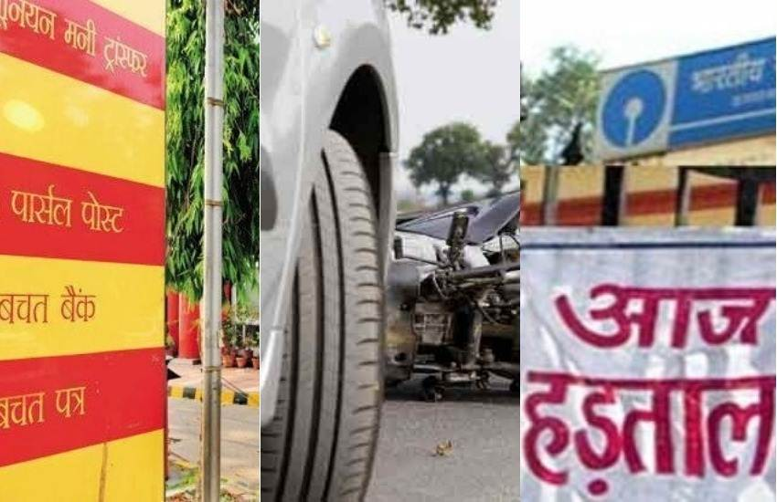 1st September, Changes, Happenings, Car Insurance, Motorcycle Insurance, Indian Post Payments Banks, Railway Travel Insurance, ITR Penalty, Bank Close 5 Days, Bills at Railway Stations Stalls, JEE Mains Registration, Utility News, Hindi News