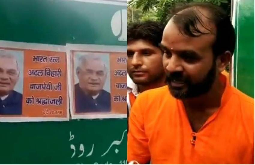 Akbar Road, Atal Marg, Late Atal Bihari Vajpayee, Former PM, Bharat Ratna, Name, Road, Poster, Sigh Board, People, Saffron Clothes, Questions, Test, Date of Birth, Poem, Idol, Politics, New Delhi, State News, Trending News, Hindi News