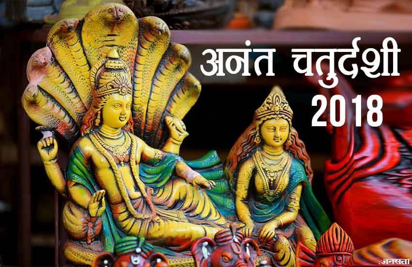 Anant Chaturdashi, Anant Chaturdashi 2018, 2018 Anant Chaturdashi, 2018 fest, Anant Chaturdashi date, Anant Chaturdashi 2018 puja vidhi, Anant Chaturdashi shubh muhurt, Anant Chaturdashi and vishnu, lord ganesh, Anant Chaturdashi worship, Anant Chaturdashi in india, Anant Chaturdashi reason, lord ganesh, lord ganesha, vishnu ji, religion news