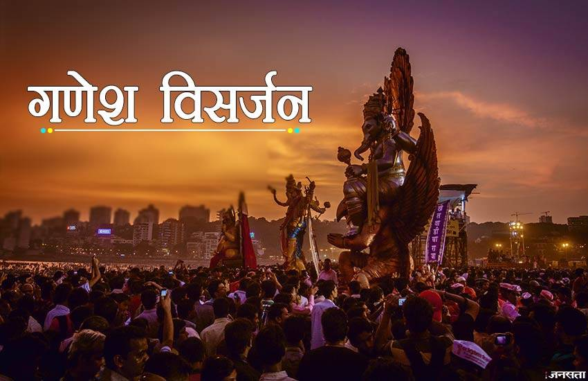 Anant Chaturdashi, Ganesh Visarjan, Ganesh Visarjan 2018, Ganesh Visarjan vidhi, Anant Chaturdashi 2018, 2018 Anant Chaturdashi, 2018 fest, Anant Chaturdashi date, Anant Chaturdashi 2018 puja vidhi, Anant Chaturdashi shubh muhurt, Anant Chaturdashi and vishnu, lord ganesh, Anant Chaturdashi worship, Anant Chaturdashi in india, Anant Chaturdashi reason, lord ganesh, lord ganesha, vishnu ji, religion news