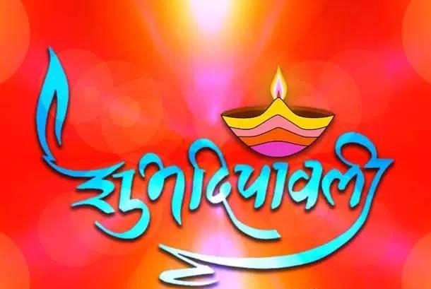 Diwali, happu diwali, diwali 2018, diwali wishes, diwali images, diwali photos lifestyle, lifestyle news, health news in Hindi, jansatta,
