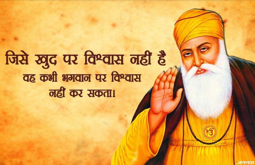 guru nanak dev ji, guru nanak dev ji quotes, happy gurpurab, happy gurpurab pics, guru nanak dev ji status, guru nanak dev ji quotes in hindi