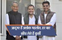 आखिर कैसे हर बार अशोक गहलोत CM पद के लिए जीतते हैं मुकाबला ?