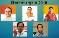 Assembly Election 2018: शिवराज से लाल थनहवला तक, जानें प्रदेश के मुख्यमंत्रियों का रिपोर्ट कार्ड