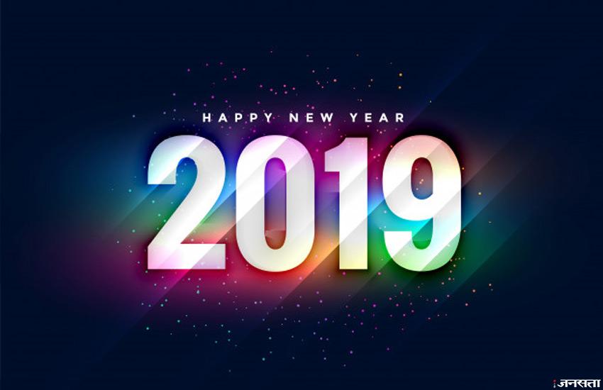 happy new year, happy new year 2019, happy new year, happy new year quotes, happy new year resolution, new year resolution quotes, new year resolution ideas, new year resolution quotes ideas