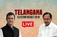 Telangana Election Result 2018: टीआरएस को मिला जनता का साथ, यहां देखें लेटेस्ट अपडेट