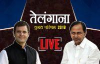 Telangana Election Result 2018: टीआरएस को 88 सीटों पर मिली जीत, कांग्रेस को महज19