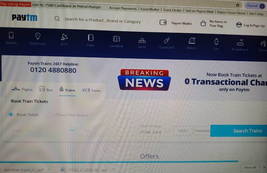 IRCTC Ticket Booking, Indian Railway Ticket Booking, IRCTC Ticket Booking by Paytm, IRCTC, Indian Railways, Ticket, Online Booking, Paytm, Digital Payment App, PNR Status, Ticket Booking, Ticket Cancellation, Refund, Indian Railways News, IRCTC News, Utility News