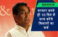 मध्यप्रदेश: कमलनाथ ने कहा- सरकार बनते ही 10 दिन में माफ करेंगे किसानों काकर्ज