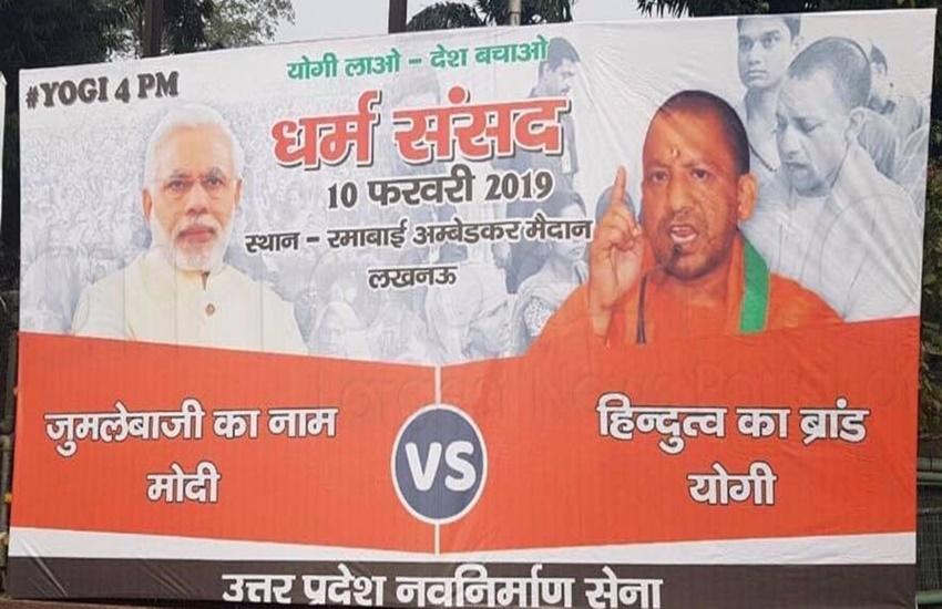 UP News, National news, PM Modi, Narendra modi, Yogi Adityanath, Poster, Hindutva, Hindu, जुमलेबाज, जुमलेबाज मोदी, नरेंद्र मोदी, योगी आदित्यनाथ, पोस्टर