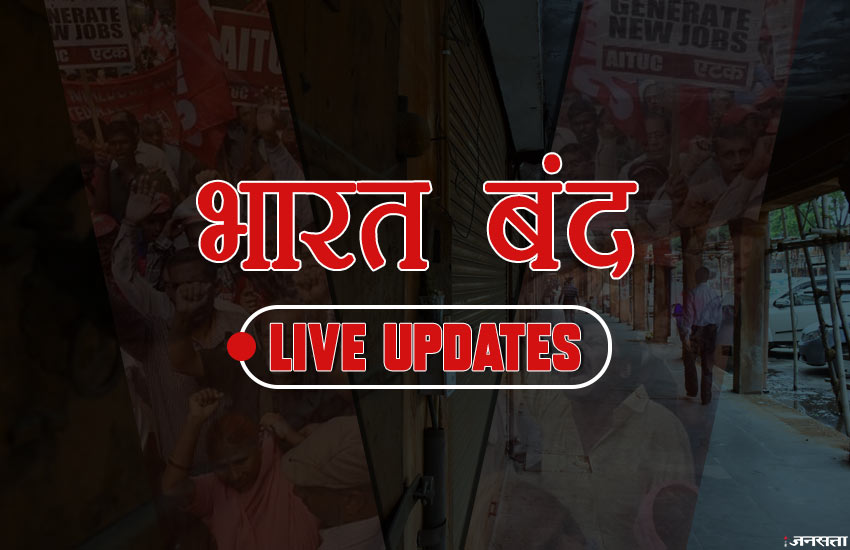 bharat bandh, bharat bandh on 8th january 2019, bharat bandh today, bharat bandh 2019, भारत बंद, भारत बंद 2019, bharat bandh live, bharat bandh latest news, bharat bandh live news, bharat bandh live updates, bharat band live news, bharat bandh on tuesday, bharat bandh today live news, bharat bandh today update, bharat bandh mumbai news, bharat bandh bangalore news, bharat bandh news in hindi, bharat bandh holiday, abp news live, aaj tak, aaj tak live hindi