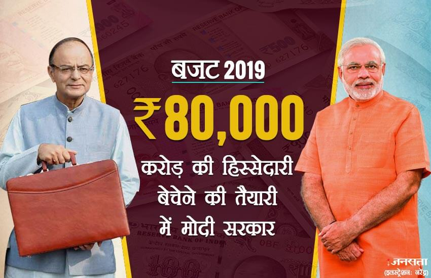Budget 2019, interim budget 2019, Narendra Modi government, Prime Minister Narendra Modi, Finance Minister Arun Jaitley, state-owned companies, stake sales, national carrier Air India, Telecommunications Consultants India, IRCTC, RailTel Corporation India, National Seeds Corporation, NSC, insurance companies, National Insurance, Oriental Insurance, United Insurance, Indian Economy