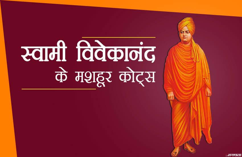 swami vivekananda jayanti, swami vivekananda quotes, swami vivekananda chicago speech, swami vivekananda quotes, swami vivekananda quotes in hindi, swami vivekananda chicago speech in hindi
