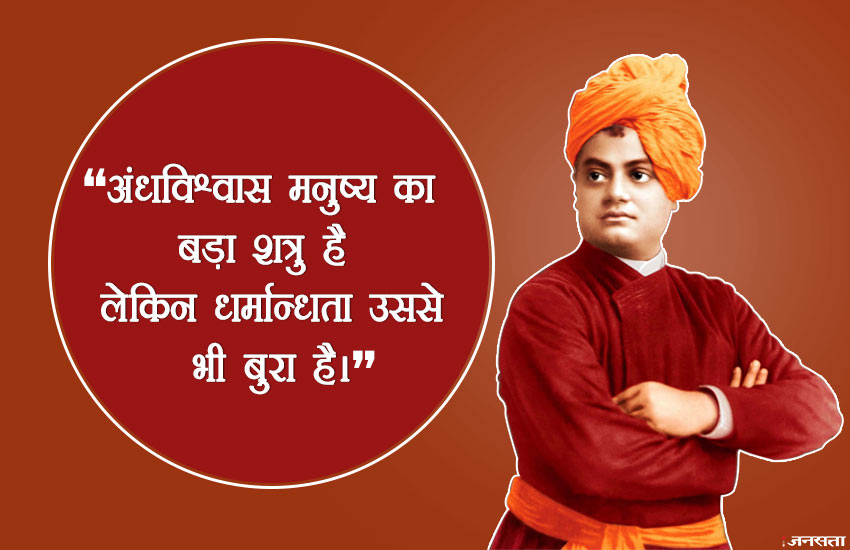swami vivekananda, swami vivekananda, swami vivekananda jayanti, swami vivekananda jayanti 2019, swami vivekananda birth anniversary, national youth day, national youth day 2019, national youth day date, national youth day india