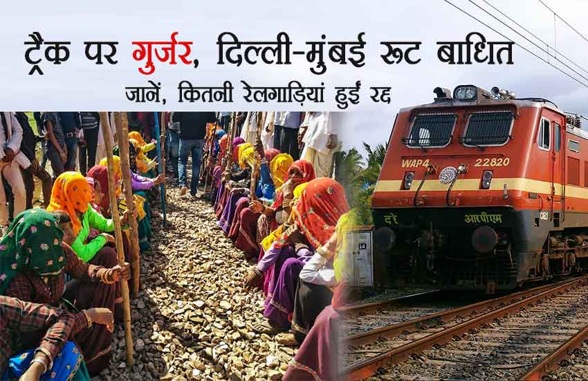 irctc, gujjar protest, delhi mumbai route, trains, cancel, divert, savaimadhopur, rajasthan, train list, western railway, irctc ticket cancellations rules, irctc ticket cancellations charges, indian railways, indian railways ticket booking, indian railways tatkal ticket booking, indian railways ticket boooking online, utility news, hindi news
