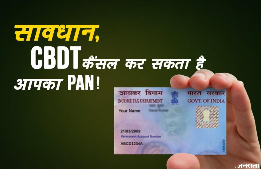PAN, PAN card, PAN card, PAN card cancellation, biometric ID Aadhaar, PAN Aadhaar linking, PAN cards, CBDT, Aadhar Card, Active, Activate, Central Board of Direct Taxes, CBDT, Sushil Chandra, Assocham, Utility News, Hindi News