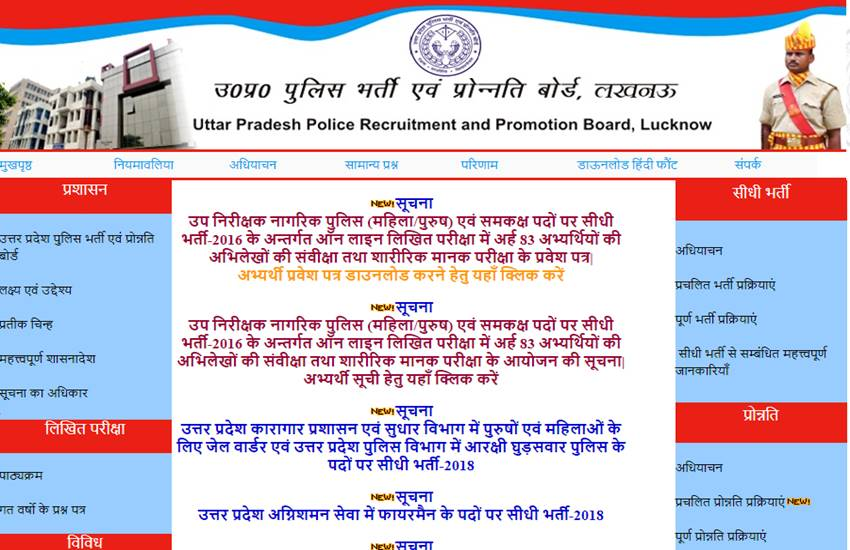 up police constable, up police constable result, up police constable result 2019, up police result, up police result 2019, up police result 2019 date, sarkari result, sarkari result 2019, up police result 2019, www.uppbpb.gov.in, uppbpb.gov.in, up police result 2019