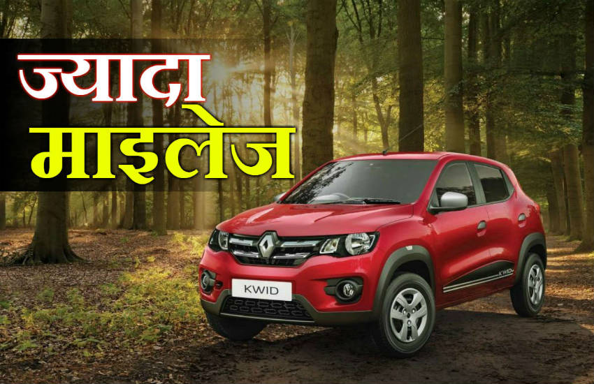 Best Mileage Budget Hatchback Cars in India