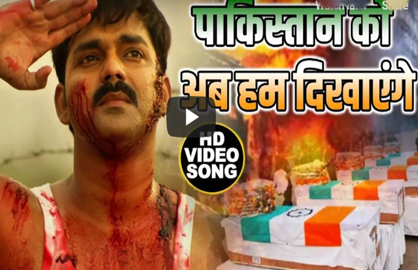 Pulwama,Pawan Singh,Pawan,Pakistan Ko Ab Hum Dikhayenge,Pakistan,lollipop lagelu,bhojpuri cinema