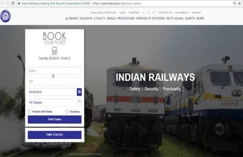 Indian Railway, IRCTC, online booking, retiring room, shutdown, technical, Hindi news, news in Hindi, latest news, today news in Hindi