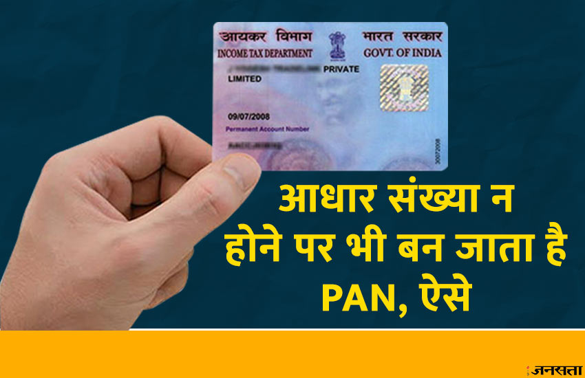 pan card, pan card online, pan card online registration, pan card apply online, apply pan card online, apply online pan card, pan card application online, pan card application form online, pan card online registration, how to apply for pan card, how to apply for pan card online, how to apply for pan card online in hindi, how to apply for pan card online without aadhar card