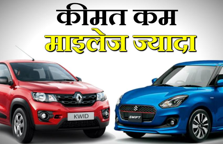 Most fuel efficient cars under 6 lakhs, best mileage cars under 6 lakhs, best cars under 6 lakhs in india, most fuel efficient cars in india