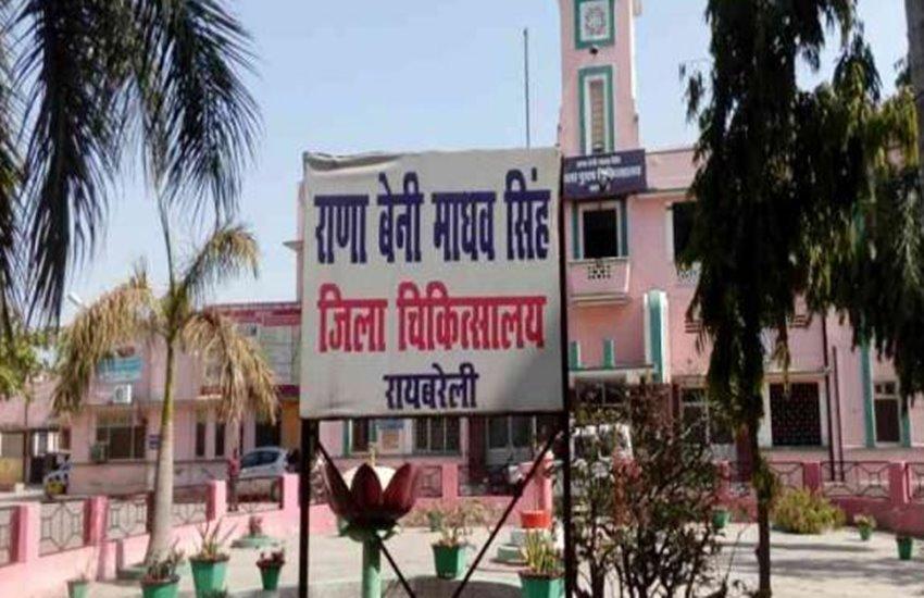 raebareli, raebareli district hospital