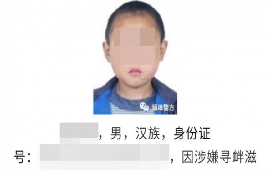 Chinese Police, trolled, childhood, picture, wanted list, apologise, South China Morning Post, Police, Hindi news, news in Hindi, latest news, today news in Hindi