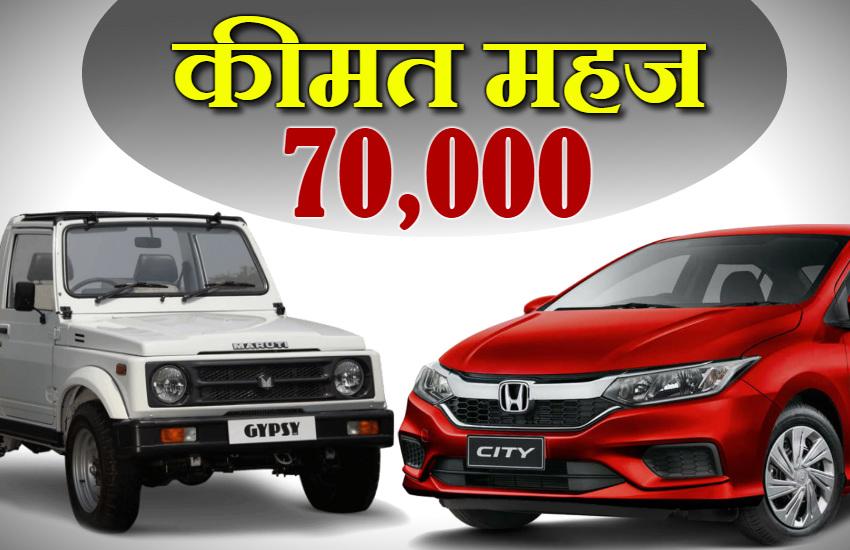 used Honda City on sale, used maruti gypsy on sale, cheapest used car online, cheapest used car in delhi, cheapest used honda city, olx, cheapest car on olx, cheapest car on droom