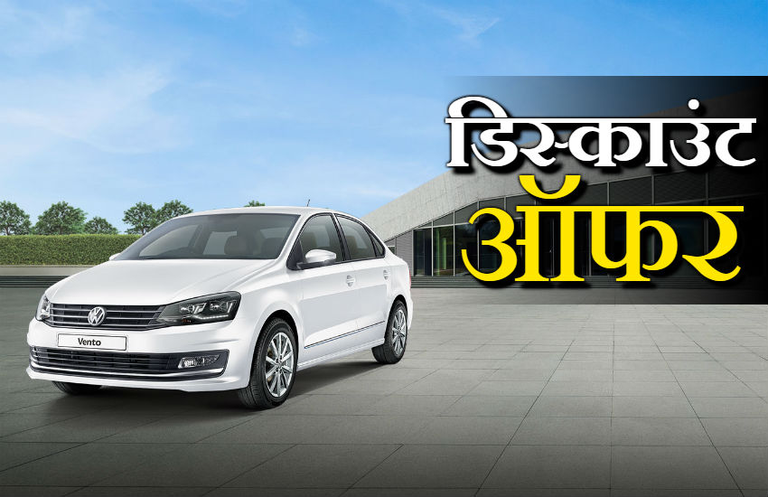 car discount offer april 2019, Volkswagen Vento discount offer, nissan sunny discount offer, hyundai elentra discount offer, toyota yaris discount offer