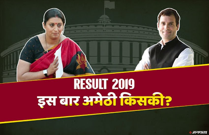 Election result 2019 Amethi