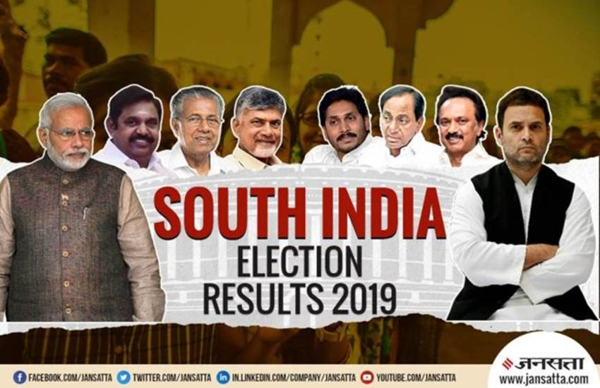 election result, election results, election results 2019, south india election result, telangana election results, telangana election results 2019, kerala election results, karnataka election results, andhra pradesh election results 2019, south india election result 2019, lok sabha election, lok sabha election results, election result live, assam election result, election results live update, lok sabha election result 2019, election live counting, election result live counting
